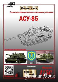 АСУ-85 [Ak71]