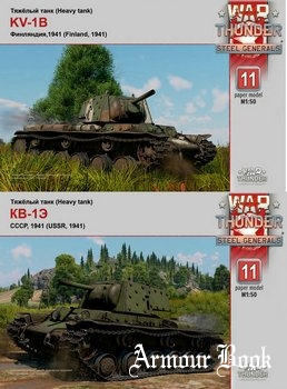 КВ-1Б и КВ-1Э [War Thunder 011]