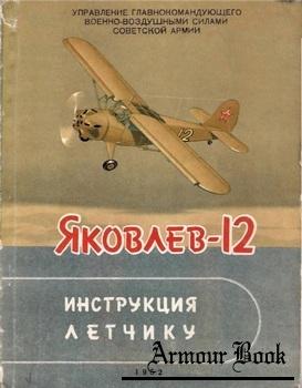 Инструкция летчику по эксплоатации и технике пилотирования самолета Як-12 [КВВИА]