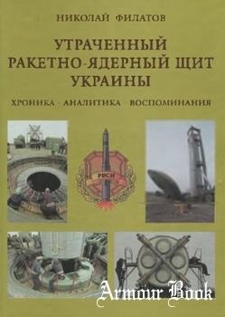 Утраченный ракетно-ядерный щит Украины [Политехника]
