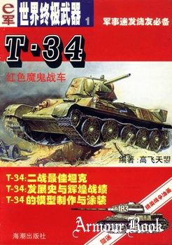 T-34 [The Ultimate Weapon 01]