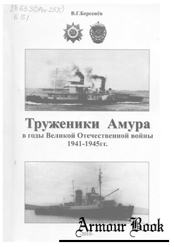 Труженики Амура в годы Великой Отечественной войны 1941-1945 гг [Агора]