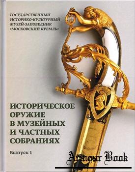 Историческое оружие в музейных и частных собраниях Выпуск 1 [ООО «БуксМАрт»]