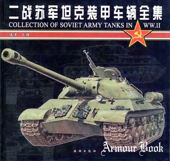 Collection of Soviet Army Tanks in WW II [Haichao Publishing House]