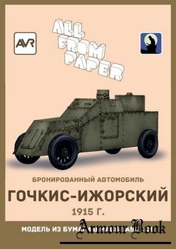 Бронеавтомобиль Гочкис-Ижорский [AVR]