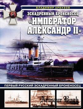 """Эскадренный броненосец """"Император Александр II"""" [Война на море]"""