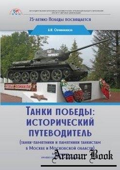 Танки победы: Исторический путеводитель [ИМЦ]