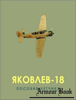 Пособие летчику по эксплуатации и технике пилотирования самолета ЯК-18 [ВИМО СССР]