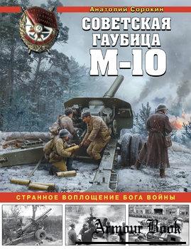 Советская гаубица М-10 [Война и мы. Танковая коллекция]