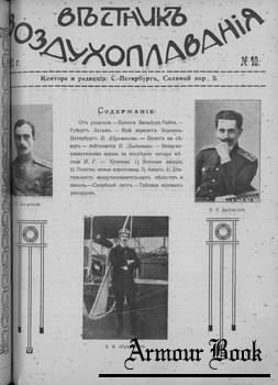 Вестник воздухоплавания 1912-10