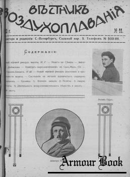 Вестник воздухоплавания 1912-11
