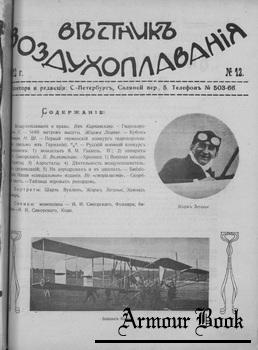 Вестник воздухоплавания 1912-12