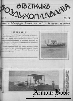 Вестник воздухоплавания 1912-13