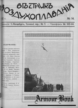 Вестник воздухоплавания 1912-14