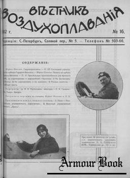 Вестник воздухоплавания 1912-16