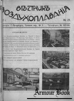 Вестник воздухоплавания 1912-23