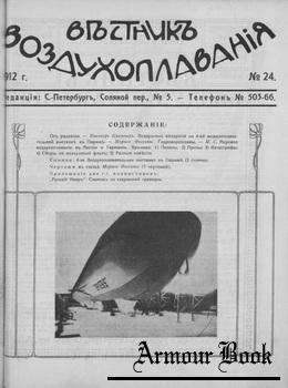 Вестник воздухоплавания 1912-24
