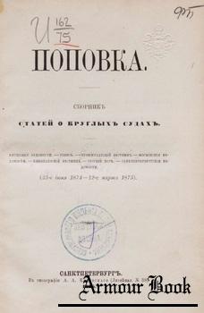 Поповка: Сборник статей о круглых судах [Тип. А.А. Краевского]