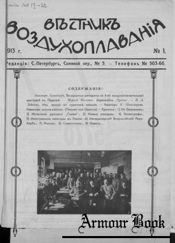 Вестник воздухоплавания 1913-01