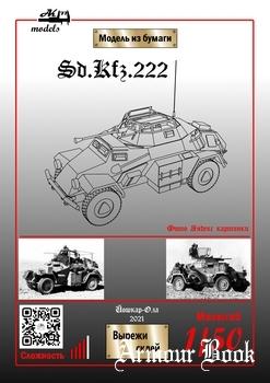 Sd.Kfz-222 [Бумажные модели]