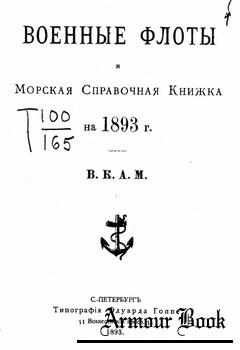 Военные флоты и морская справочная книжка на 1893 [С.-Петербург]