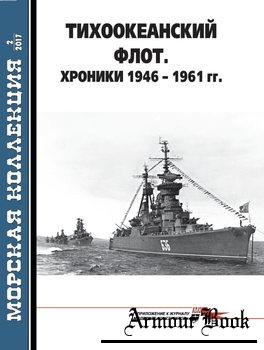 Тихоокеанский флот: Хроники 1946-1961 гг. [Морская коллекция 2017-02 (209)]