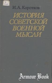 История советской военной мысли [Наука]