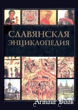 Славянская энциклопедия: Киевская Русь - Московия Т. 1-2 [Олма-Пресс]