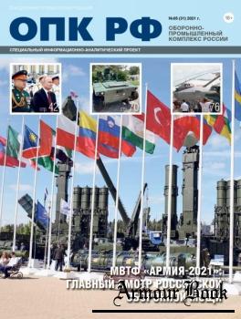 Оборонно-промышленный комплекс РФ 2021-05 (31)