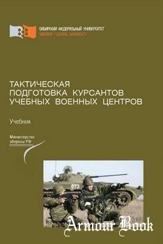 Тактическая подготовка курсантов учебных военных центров [СФУ]