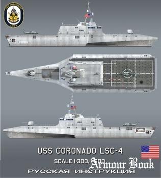 USS Coronado [PR Models]