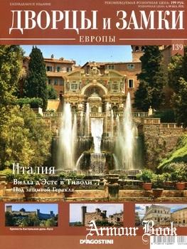 Италия [Дворцы и замки Европы 2021-139]