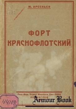 Форт Краснофлотский [Ред.-изд. отд. мор. сил РККА]
