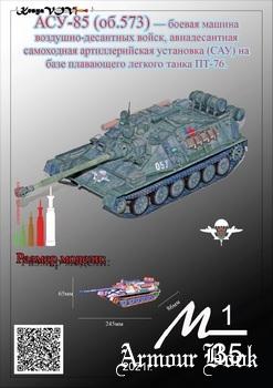 АСУ-85 (об.573) [KesyaVOV]