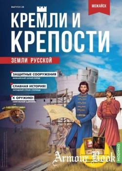 Кремли и крепости земли русской 2021-28