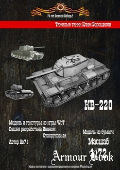 КВ-220 [Бумажные танки]