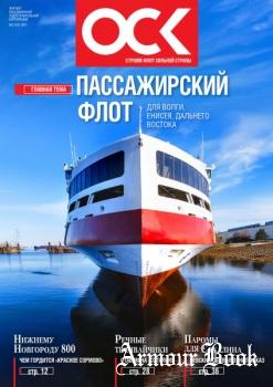 Строим флот сильной страны 2021-02 (43)