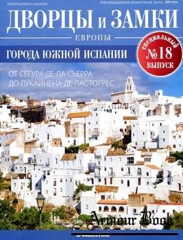 Города Южной Испании [Дворцы и Замки Европы 2021 Спецвыпуск 18]