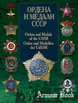 Ордена и медали СССР [Харвест]