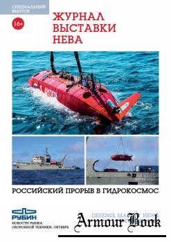 Новости рынка оборонной техники 2021-05 Спецвыпуск