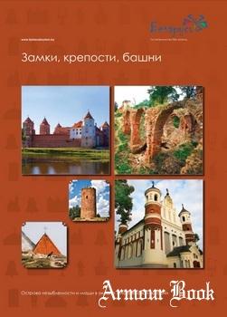 Беларусь: Замки, крепости, башни [Национальное агентство по туризму]