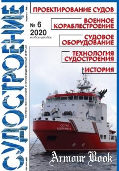 Судостроение 2020-06 (853)