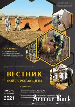 Вестник войск РХБ защиты 2021-02
